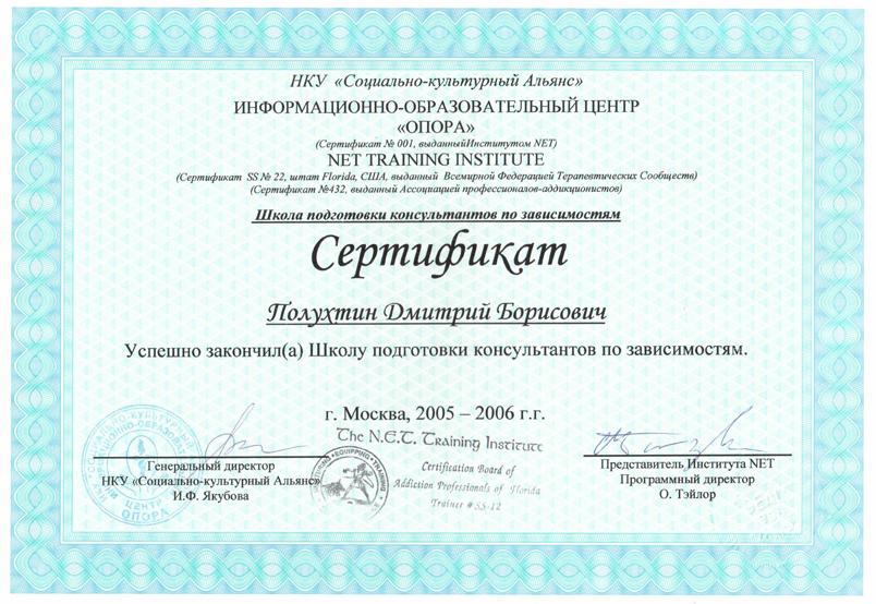 Консультант по зависимости Полухтин Дмитрий Борисович