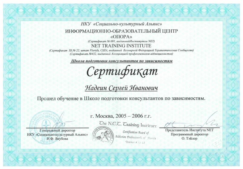 Консультант по зависимости Надеин Сергей Иванович