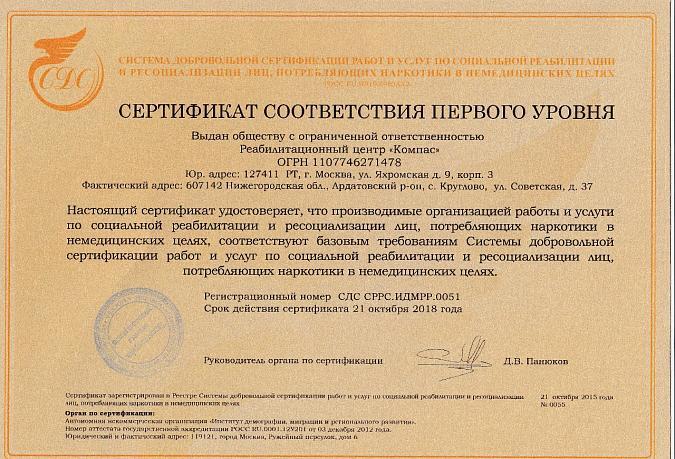 Сертификат соответсвия первого уровня
