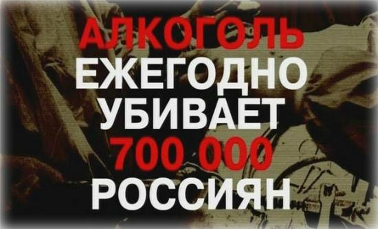 Алкоголь ежегодно убивает 700 тысяч Россиян