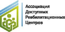 ассоциация доступных реабилитационных центров