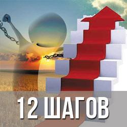 12 шагов к избавлению от созависимости
