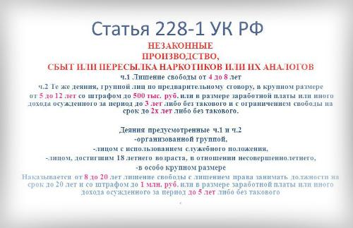 уголовный кодекс статья 228 часть 4