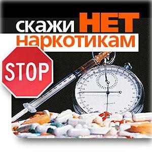 День борьбы с наркоманией